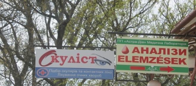 Ezen a táblán még van magyar nyelvű felirat