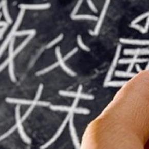 Az ázsiai nyelveké lehet a jövő.