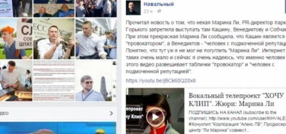 Навальный - бескомпромиссный борец с Мариной Ли