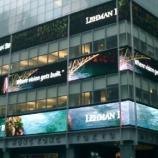 Infamous: Lehman Brothers' headquarters taken on March 12, 2006. Courtesy: Mattia Landoni via flickr