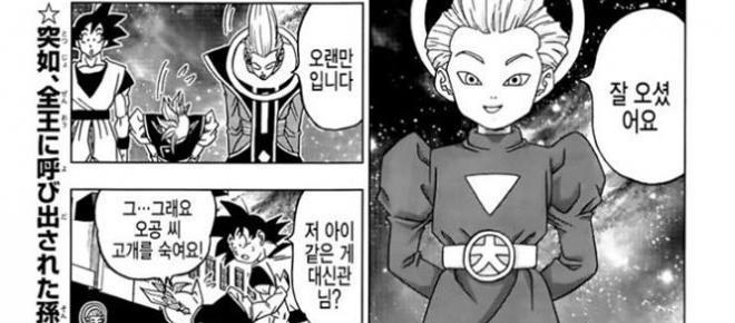 ¡El Manga 17 de 'Dragon Ball Super' ya está aquí!