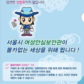 To inform the women of Seoul, leaflets like this are distrubuted / Image via Seoul Metropolitan Government (creative commons / free to use)
