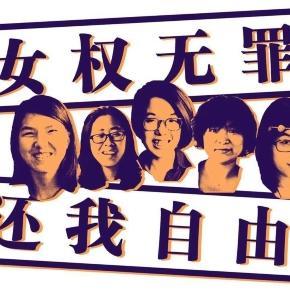 China's Feminist Five   3CR Community Radio ...- org.au