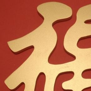 Feng Shui: El símbolo Fu atrae la suerte