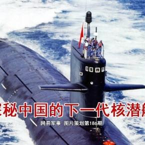 nuclear submarine | Tiananmen's Tremendous Achievements... - wordpress.com