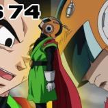 Gohan le Super Great Saiyaman !