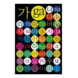 arte com o alfabeto coreano (hangul)