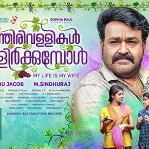 Munthirivallikal Thalirkkumbol Review Rating Report Hit or Flop - onlookersmedia.in
