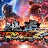 Tekken 7: confermata la data di uscita.
