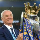 Claudio Ranieri con il trofeo in mano