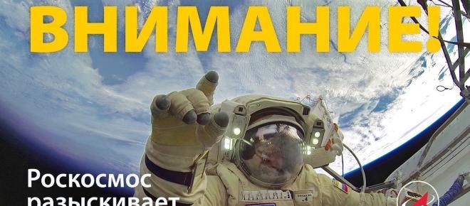 Rusia: Se caută astronauţi pentru un voiaj spre Lună