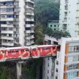 Următoarea oprire, în sufragerie! Un tren trece prin mijlocul unui bloc în orașul Chongqing din China - Foto credit: Getty