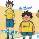 Gameshinbun TV | gameshinbun-inazuma-eleven-ares(4) - gameshinbun.it