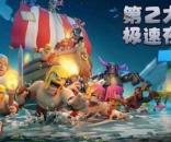 'Clash of Clans' update leak confirms multi-village features & much more (imgur.com)