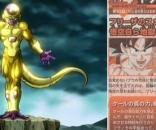 Golden Freezer en el scan de la revista Shonen Jump