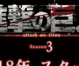"""""""AoT"""" is finally going for another season and fans are expecting more action and excitement in the future. - Anime Halfish/YouTube Screenshot"""