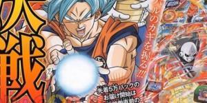 Dragon Ball Super-Dragon SS-youtube