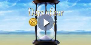 Days of our Lives logo. (Image via YouTube screengrab)